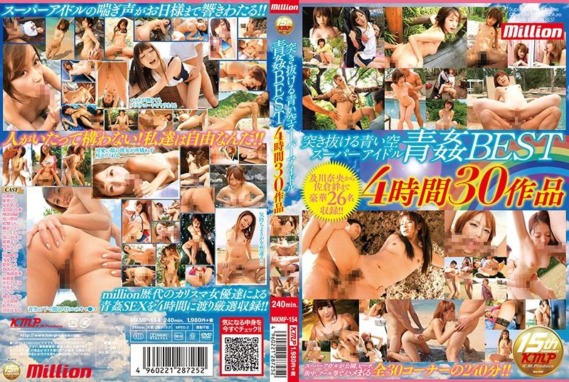 突き抜ける青い空 スーパーアイドル青姦BEST 4時間30作品 『MKMP-154』