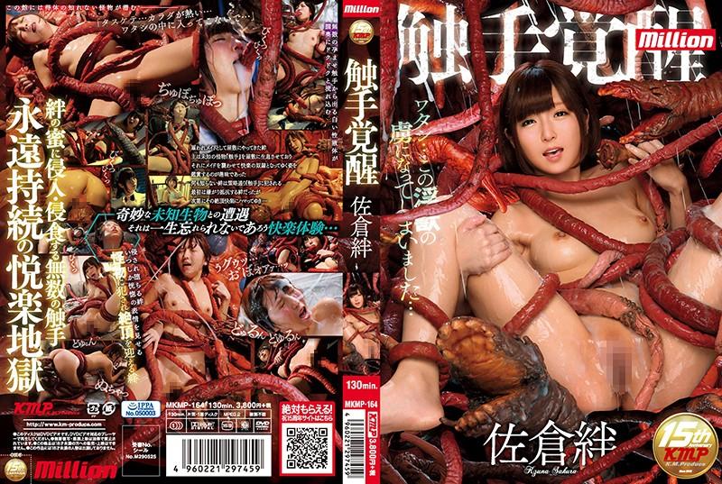 [MKMP-164] Tentacle Awakening Sakura Kizuna