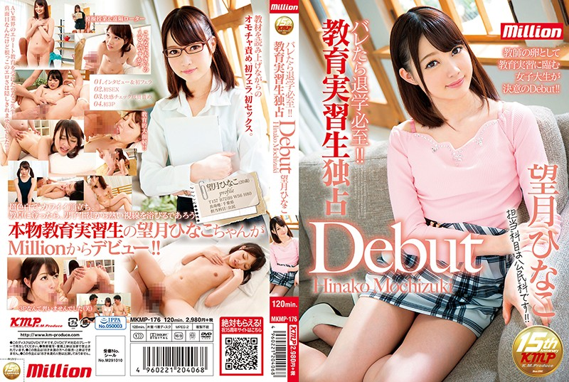 MKMP-176 A Teacher Trainee Exclusive Debut Hina Mochizuki