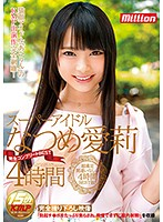 [MKMP-193] Super Idol Natsume Ai R Complete Complete BEST 4 Hours