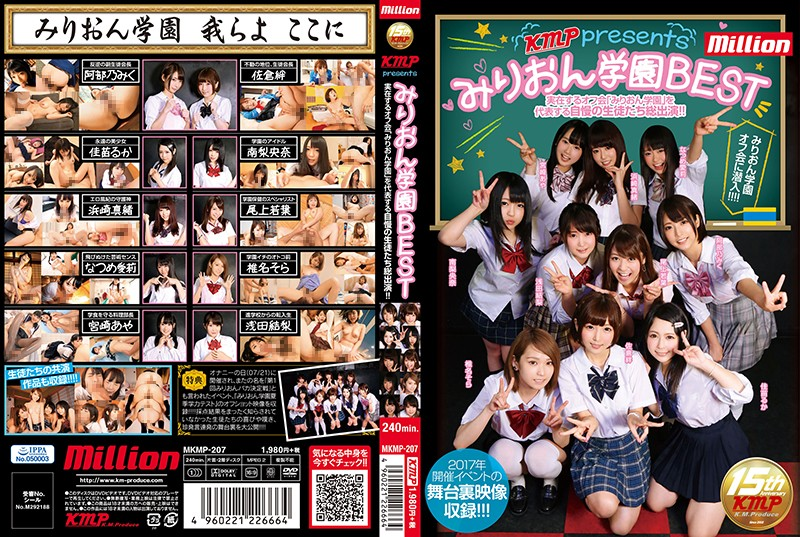 "MKMP-207 KMP Presents MIRONEN Gakuen BEST - Present Off-ceremony ""Miriokakuen"" Boasts The Students Who Are Proud Of Themselves! !~ (K.M.Produce) 2017-11-10"