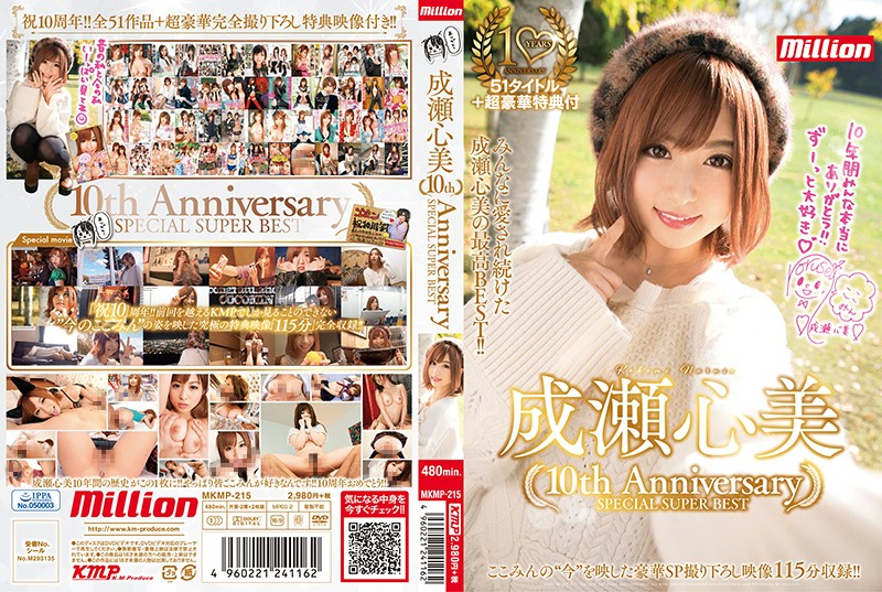 mkmp215「成瀬心美〜10thAnniversary SpecialSuperBest〜」(million)