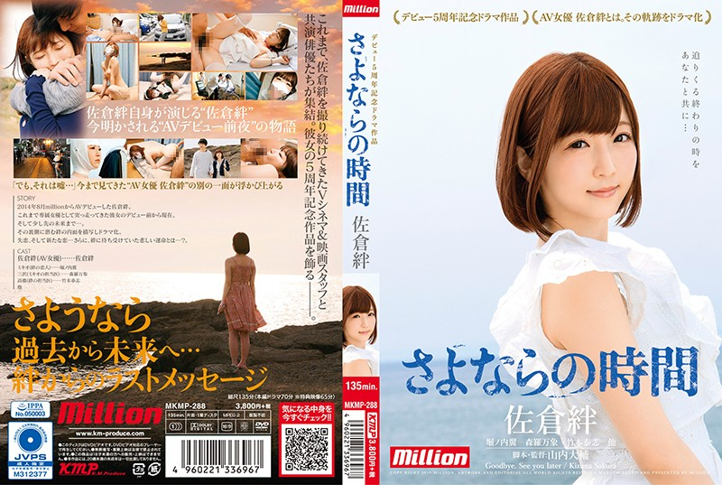 mkmp-288-akira-sakura-debut-5th-anniversary-drama-work-goodbye-time
