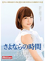 MKMP-288 Akira Sakura Debut 5th Anniversary Drama Work Goodbye Time
