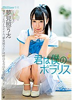 "MKMP-293 Teru Yumemi 6th ""You Are My Polaris"""