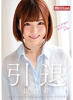 MKMP-324 Sakura Kizuna Retired