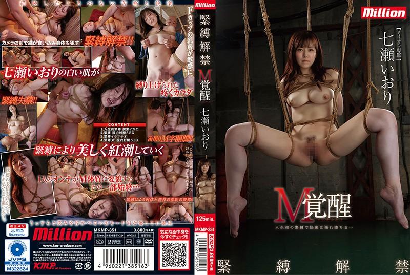 MKMP-351