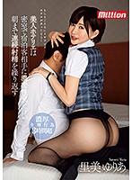 MKMP-353 美人ホテリエは密室で宿泊客相手に濃密性交を行い朝まで連続射精を繰り返す 里美ゆりあ
