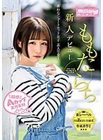 MMNT-001 新人 ももたららデビュー 敏感Aカップ天然素材 素朴なショートカット女子 素人卒業!!