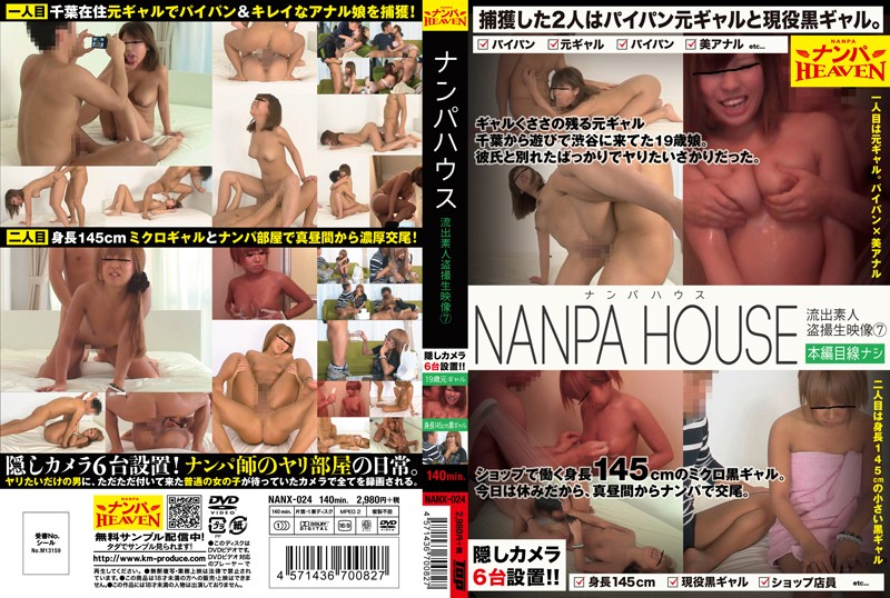 NANX-024 Pick-Up House -Secretly Filmed Amateur Videos Leaked- 7