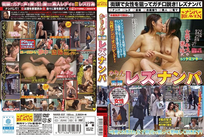 NANX-037 Karin Of Street Rezunanpa Sonoda HanaRin