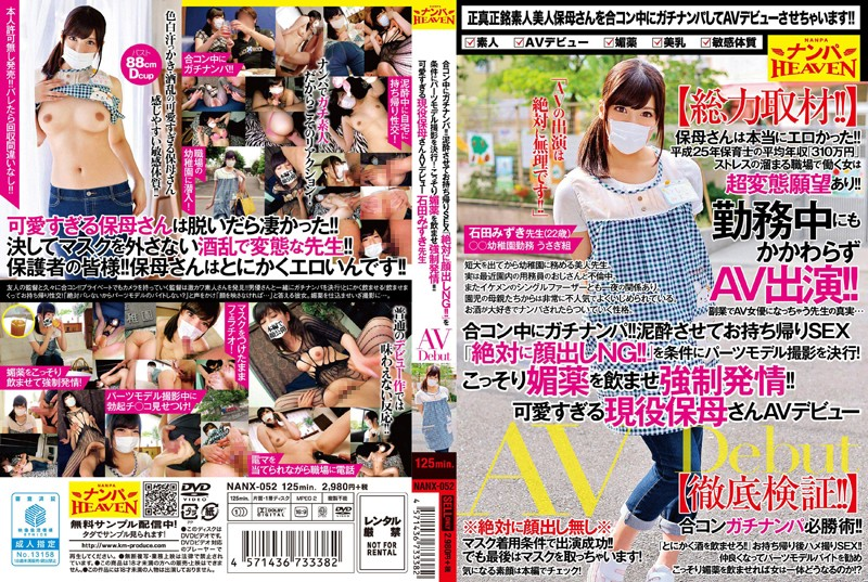 "NANX-052 The Gachinanpa In Joint Party! !Drunkenness Is Allowed To Take Home SEX ""absolutely An Appearance NG !!""The Decisive Action Of The Parts Model Shoot In Conditions!Force Estrus Was Secretly Drink Aphrodisiac! !Too Cute Active Hobo's AV Debut Ishida Mizuki Teacher"