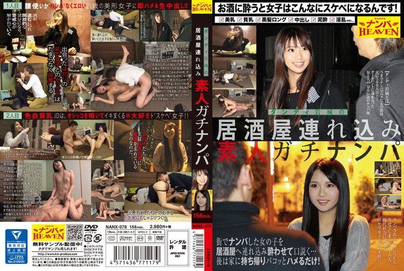 NANX-078 Tavern Of Dandy Iwaki Tsurekomi Amateur Gachinanpa