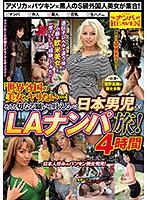 「世界各国の美女とヤリたい…」そんな切なる願いを叶えるべく日本男児がLAナンパ旅!4時間