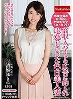 高収入バイトの広告に釣られ応募してきた色白美人妻 板橋区在住清城ゆきさん(30)