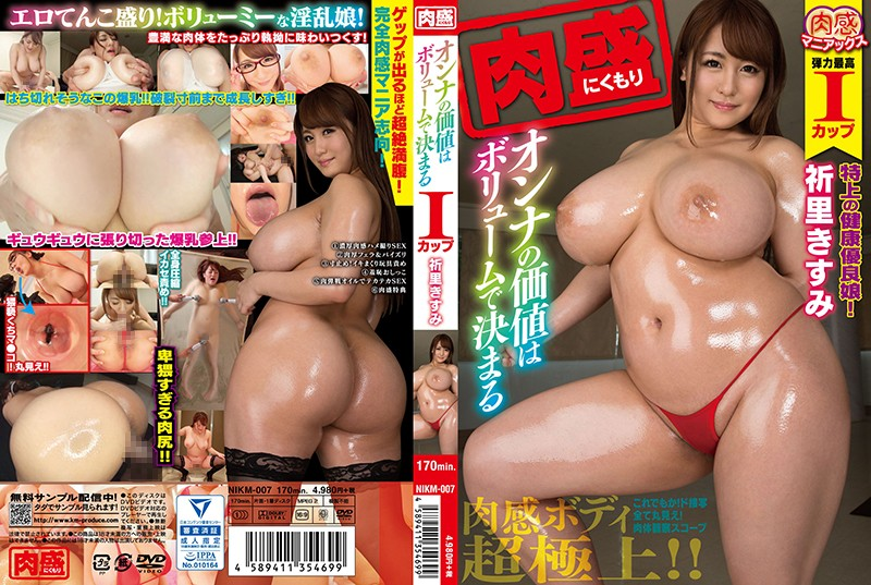 NIKM-007 The Value Of Onna Is Determined By The Volume Kisumi Harima (K.M.Produce) 2018-10-12