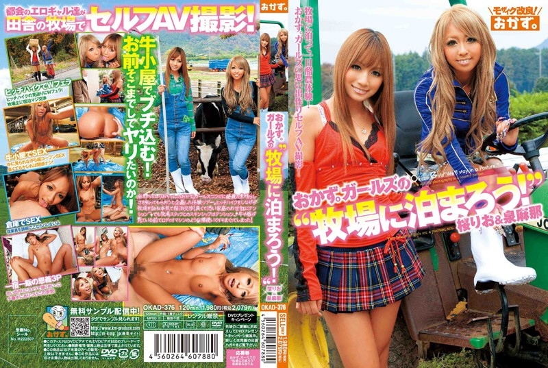 OKAD-376 Side Dishes.Tomaro Will Ranch 'of Girls! ' Mana Spring Cherry & Rio (K.M.Produce) 2011-03-25