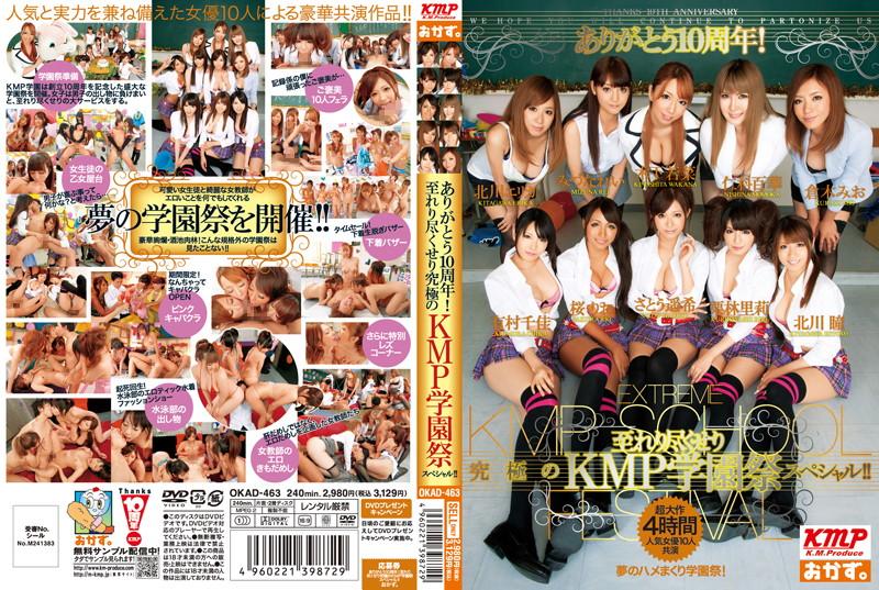 OKAD-463 10th Anniversary Thank You!Special Festival KMP Ultimate Very Polite! !