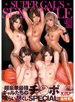 SUPER GAL'S SEX STYLE ~超豪華最強ギャルたちのチ●ポ喰らい尽くしSPECIAL~ HIKARI 乙葉ななせ 相葉レイカ 水樹りさ 大森玲菜