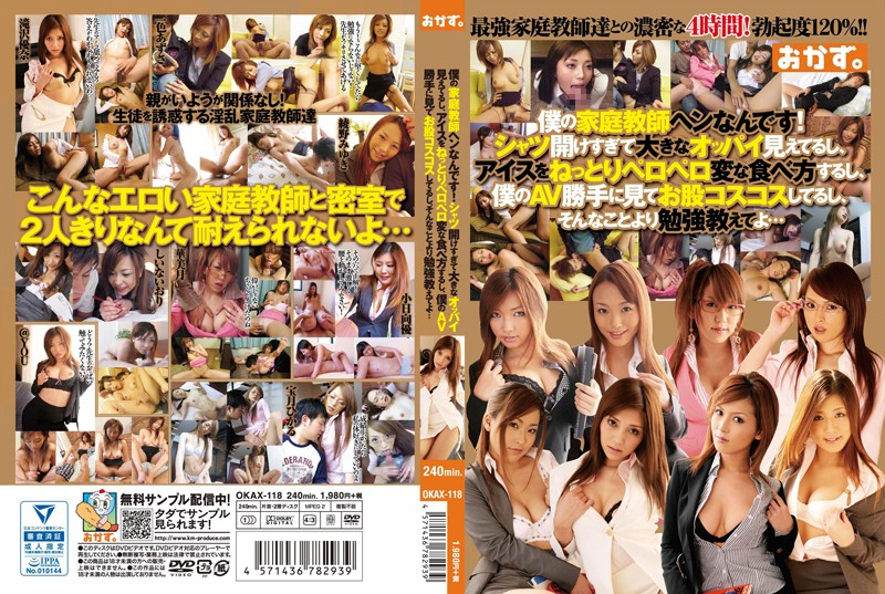 OKAX-118 I Know My Tutor Hen!It Is Seen Big Boobs Too Open Shirt Then We Soggy Licking Weird Eating The Ice To Have Your Crotch Kosukosu Look My AV Without Permission Let Me Study Than Such A Thing ...