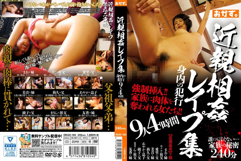 OKAX-164 Nine Four Hours The Crime Of Incest Rape Collection Relatives