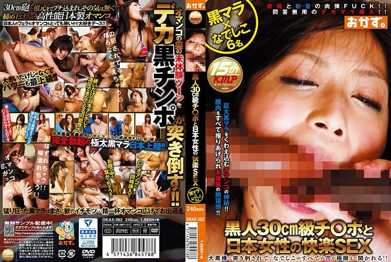 黒人30cm級チ○ポと日本女性の快楽SEX 『OKAX-262』