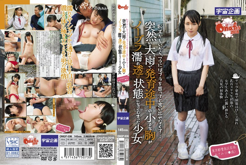 ONGP-036 And From Embarrassing It Is And Will Dare Not To ... Sudden Heavy Rain Girl Toshima-ku Tokyo Resident Asami Small Chest In The Middle Of Growth It Has Become A State Of Sheer Wet Bra Bought A Bra To Mom (1 _ Years)
