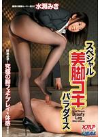 REAL-457 Minase Miki - Legs Footjob Paradise Special