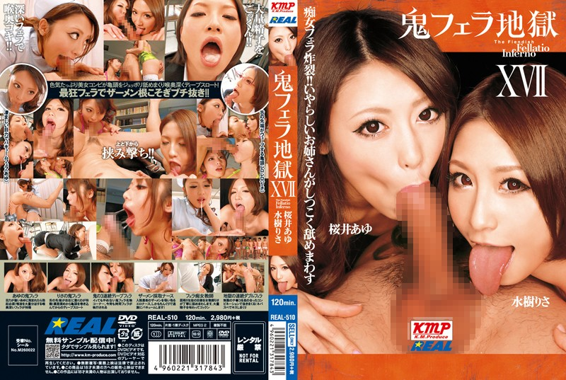 REAL-510 Blow Demon Hell XVII Sakurai Mizuki Ayu Lisa