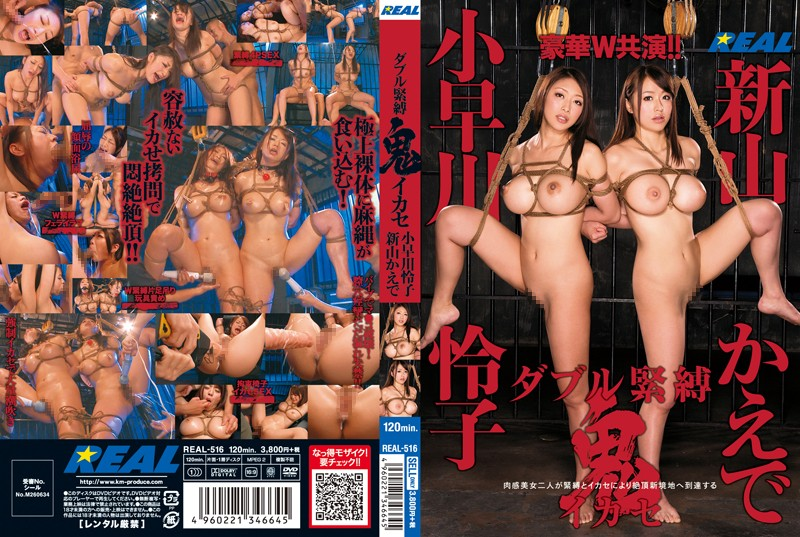 REAL-516 Double Bondage Demon Let Go Reiko Kobayakawa New Mountain Maple