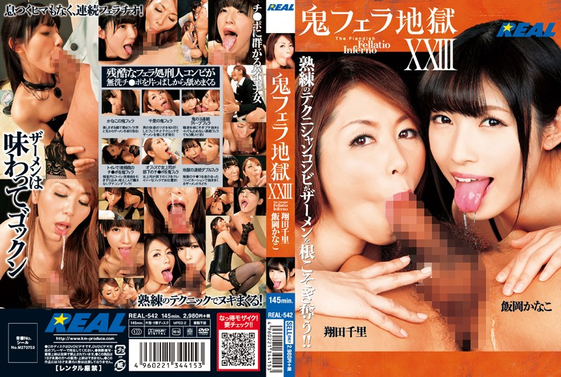 REAL-542 Demon Blow Hell XXIII Shota Chisato Iioka Kanako