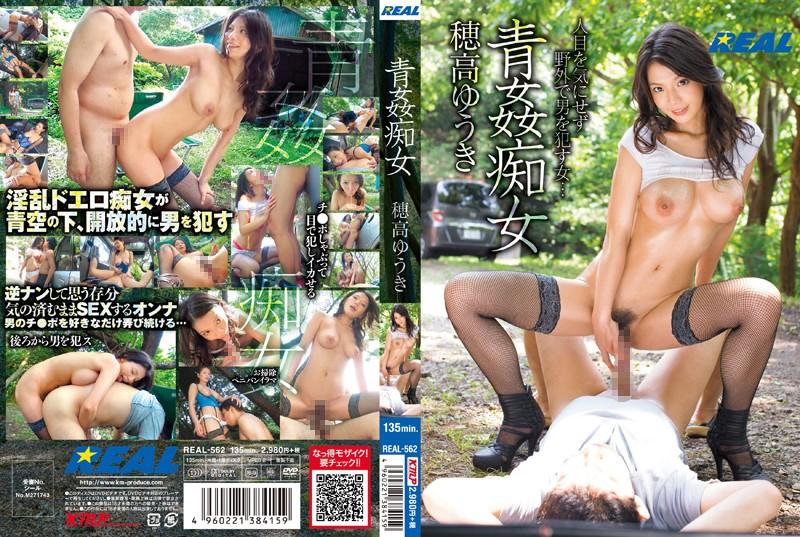 Blue Fucking Slut Hotaka Yuuki