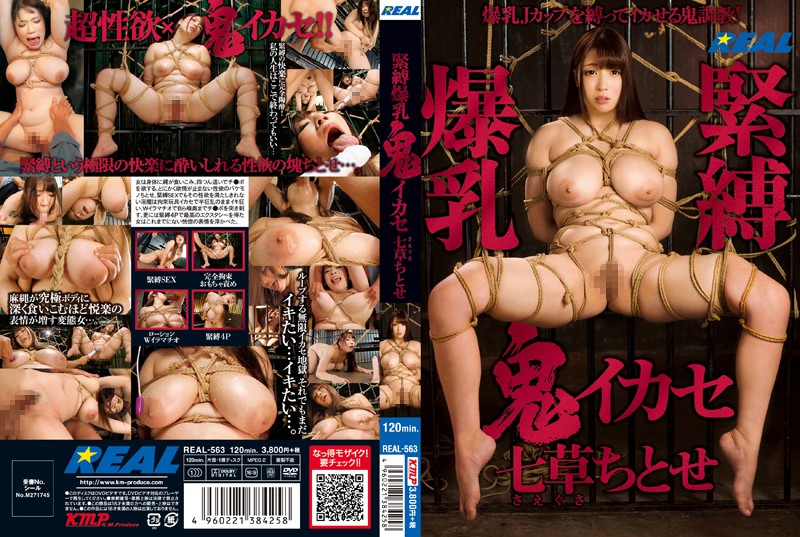 REAL-563 Bondage Breasts Demon Capitalize Herbs Chitose