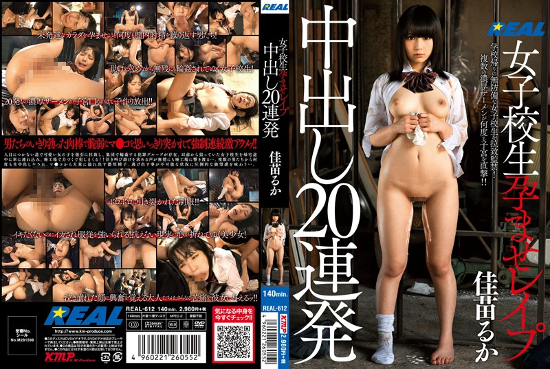 REAL-612 Pies Rape To School Girls Conceived 20 Barrage Kanae Luke