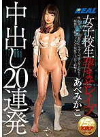 [REAL-649] Schoolgirl Pregnancy Fetish Rape Creampies 20 Cum Shots Mikako Abe