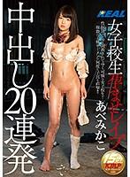 [REAL-649] Schoolgirl Pregnancy Fetish Rape Creampies 20 Cum Shots Mikako Abe