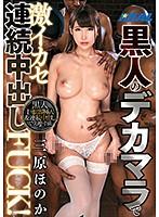 [REAL-685] Big Black Cock Creampie Gangbang! Honoka Mihara