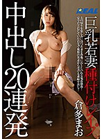 REAL-745 Big Breasts Young Wife Seeding Le ● 20 Creampie Cum Shots Mao Kurata