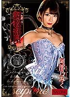 [SALO-017] Queen Miku's Breaking In Room Miku Abeno
