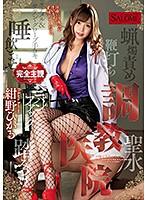[SALO-023] Breaking In Hospital Hikaru Konno