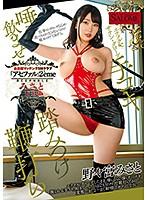 "[SALO-024] Membership-Based Dating SM Club ""Acephale"" 2eme Queen Misato Misato Nonomiya"