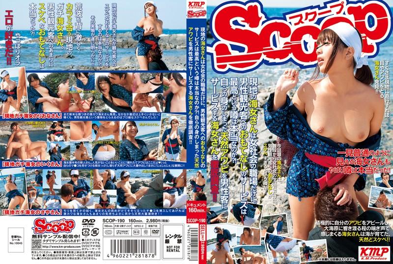 SCOP-190 現地の海女さんは女社会の職場だけに、男性観光客へのおもてなしのサービスは最高という噂は本当なのか?!自らの身のしまった天然アワビを男性客にサービスする海女さんを徹底調査!!