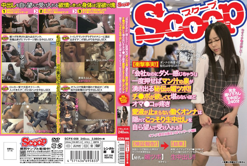"SCPX-008 ""I Would Feel Bad ... But A Company!""Mey Pot Of Secret Izumi Of Man Juice Gushing If You Press Once! !Woman To Work With Love Juice Does Not Stop Oma ‰Ñ Call Is Tingling About Unbearable ‰Ñ Po Chi Has Wanted To Accept Hoping His Own Cum Secretly Hiding! !Limited Office Business Trip Foot Massage Hen! !"