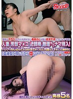 SCPX-141 I Usually Find That's Sister-in-law Does Not Show A Lewd Gesture Was In Fact Frustration!Forcibly Raw Inserts Relatives Stick To Mellow Co ○ Ma Of Married Woman!When The Crazy Butt As It Is Screwed In The Back …