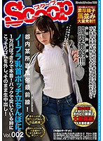 SCPX-270 A Certain Place In Tokyo Metropolitan Front Line!No Bra Nipple Poppy It Is The Real Number With 10,000 Yen Per Train At The End!Remove The Rubber Secretly When Poking In The Back, Raw Vaginal Cum!Vol.002