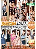 【数量限定】BAZOOKAお姉さん厳選SSS級可愛い女の子メモリアルBEST パンティとチェキ付き