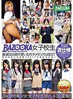 【数量限定】BAZOOKA 女子校生厳選SSS級可愛い女の子メモリアルBEST パンティとチェキ付き