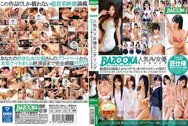 【数量限定】BAZOOKA 人気AV女優モニタリング厳選SSS級新人からベテランまでのイイオンナBEST パンティとチェキ付き