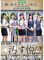 【FANZA限定】働く新卒社会人と性交。Complete Memorial Best 24人480分DVD2枚組 パンティとチェキ付き