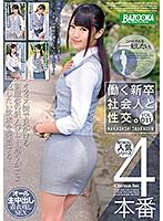 【FANZA限定】働く新卒社会人と性交。VOL.011 パンティとチェキ付き